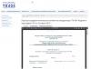 протокол № 1 заседания ТК 404